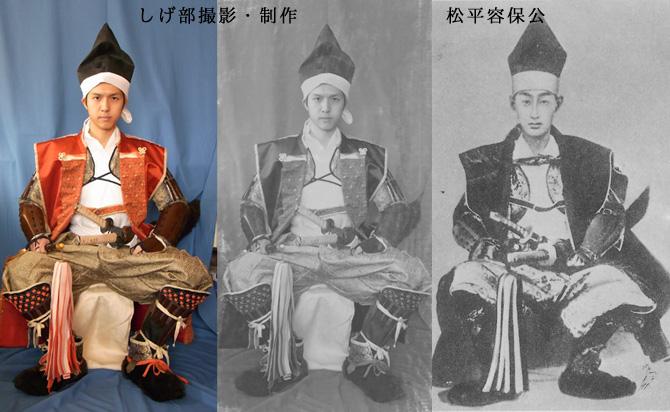松平容保公陣羽織再現 陣羽織 甲冑用裁付袴 子供用鎧直垂上下 衣装・小物の制作